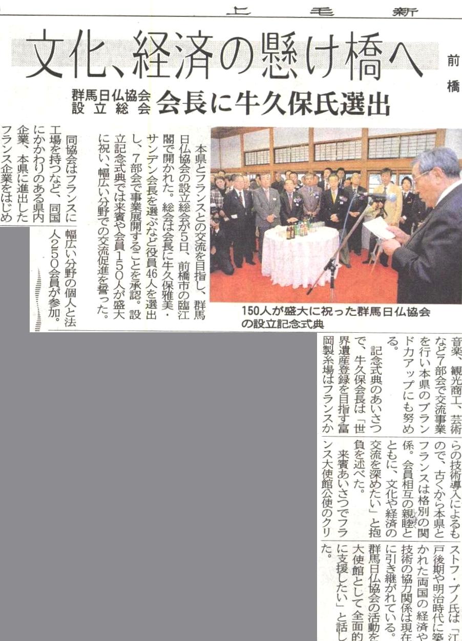 日仏上毛新聞記事