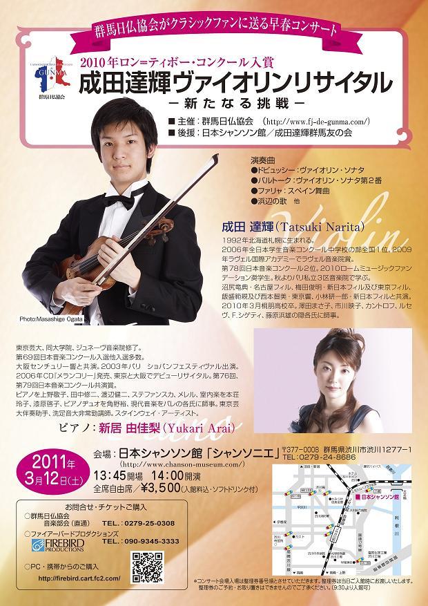 音楽部会主催 「成田達輝ヴァイオリンリサイタル」